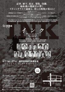 ink_back