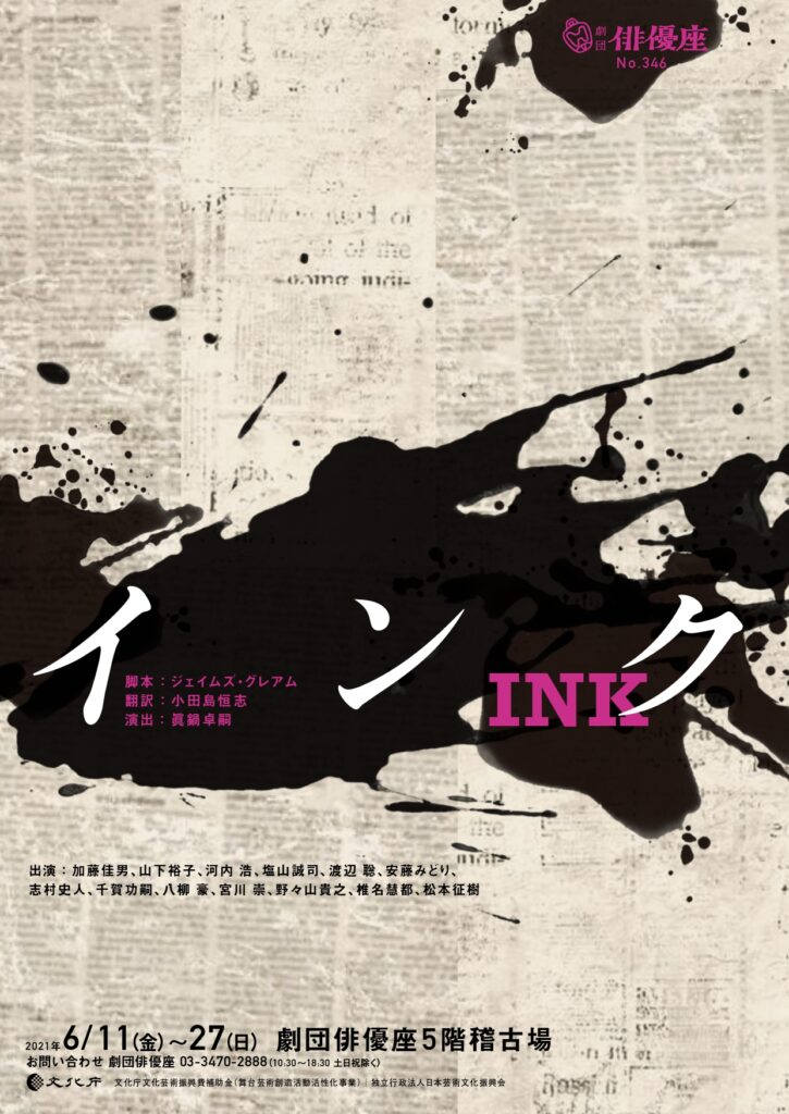 ink_front